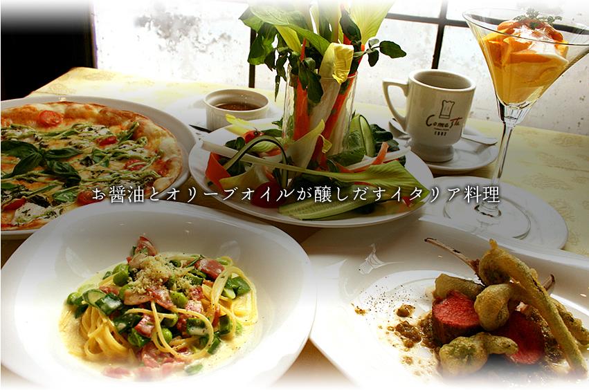 イタリアレストラン コメスタ野田市本店
