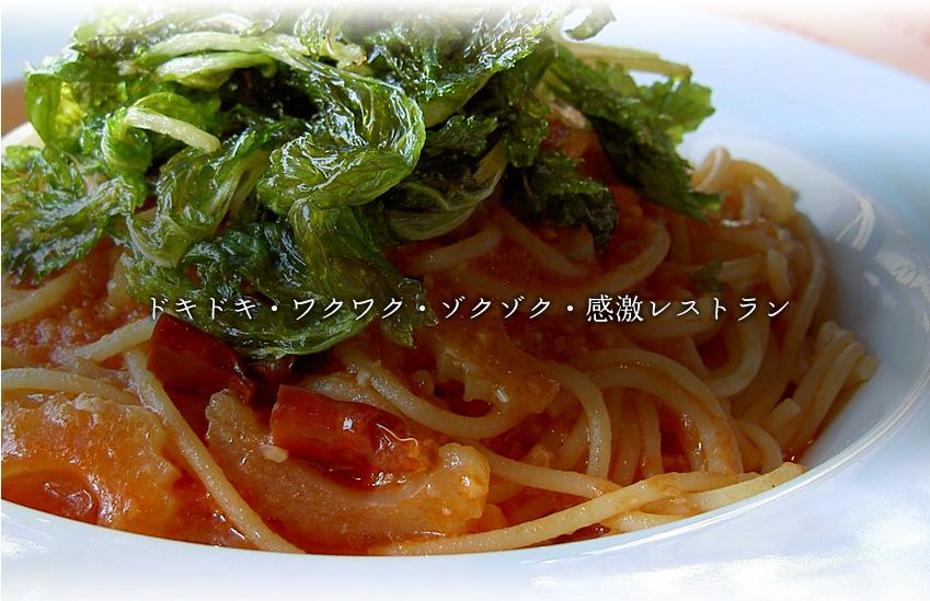 コメ・スタ野田本店 イタリアンレストラン