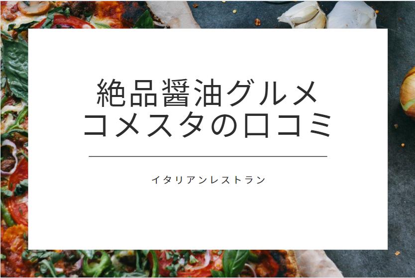 コメスタ 野田市本店