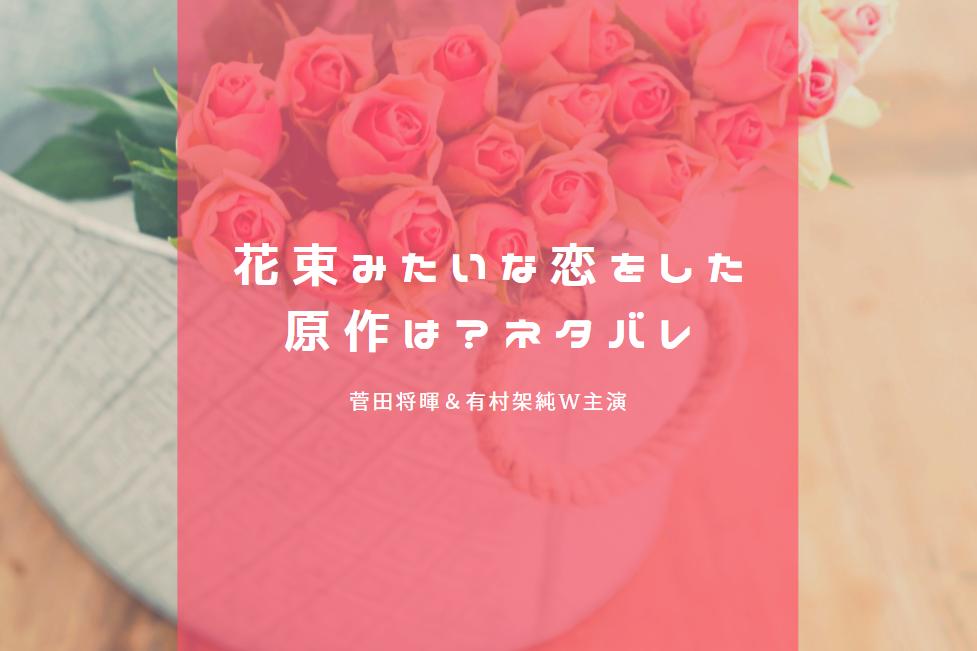 花束みたいな恋をした ネタバレ