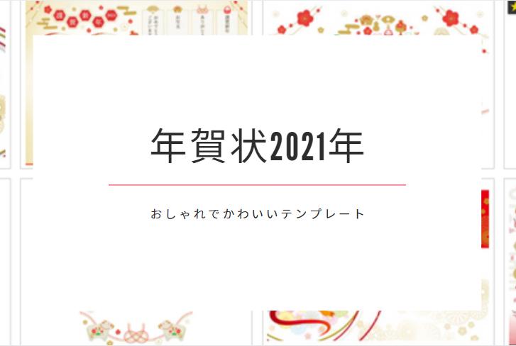 年賀状テンプレート2021年おしゃれ