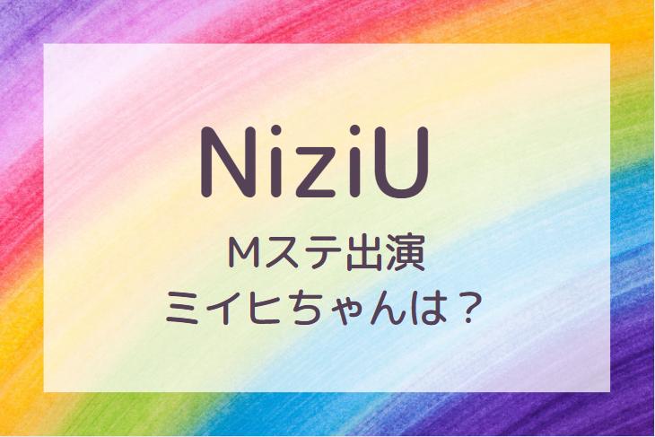 NiziU Mステ出演 ミイヒちゃんは?