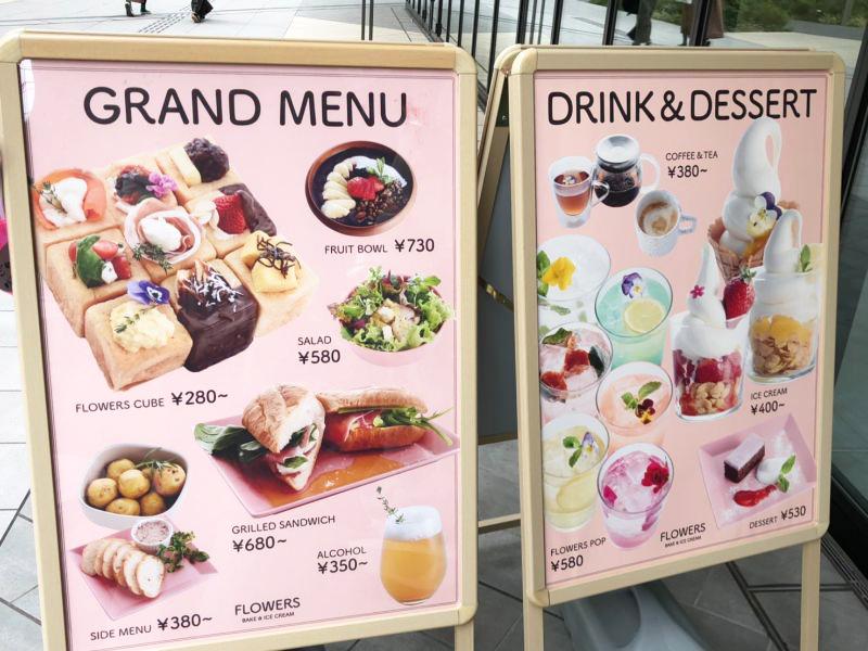 FLOWERS BAKE&ICE CREAMフラワーズ ベイク アンド アイスクリーム