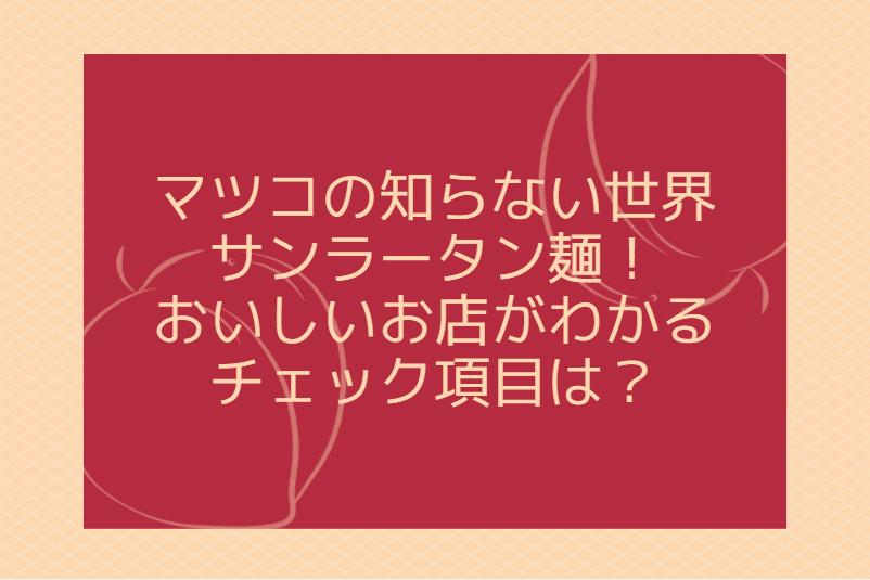 マツコの知らない世界の激うまサンラータン麺!おいしいお店がわかるチェック項目とは?