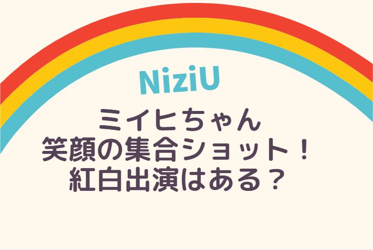 ミイヒちゃん復活?!MVに出演!紅白出場も期待できるかも?NiziU