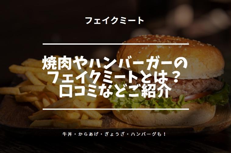 フェイクミートの焼肉店はどこ?ハンバーガーの売ってる場所は?口コミもご紹介