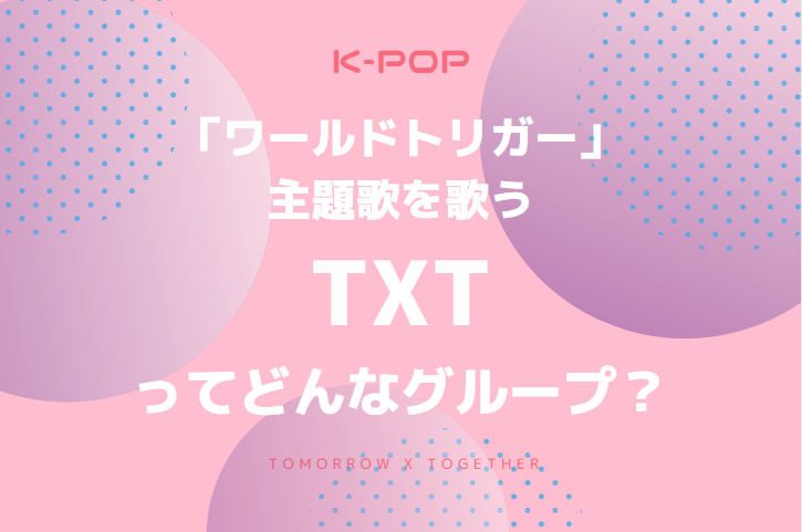 TXTがアニメ主題歌を担当!K-pop大型新人Tomorrow X Togetherって?