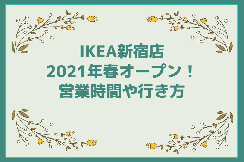IKEA 新宿の営業時間は?2021年オープン!場所や行き方