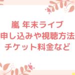 嵐 年末ライブ申し込みや視聴方法・開演時間・チケット料金など!「This is 嵐」