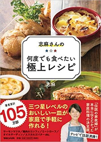 志麻さんのレシピ  沸騰ワードで大人気
