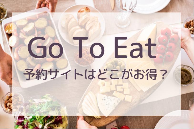 Go To Eat予約サイトはどこがお得?