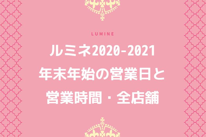 ルミネ 年末年始 2020年~2021年の営業時間と営業日は?