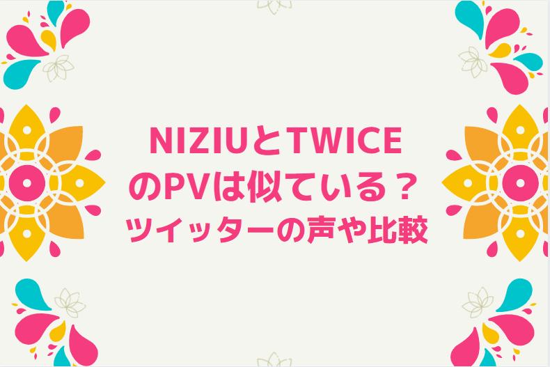 NiziUとTWICEの曲 比較「Make you happy」と「LIKEY」のPVが似てる?