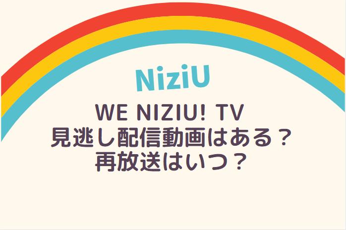We NiziU! TV の見逃し配信動画はある?再放送はいつ?