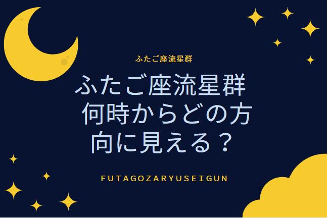 ふたご座流星群 2020 東京は何時からどの方向に見える?
