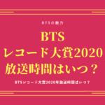 BTSレコード大賞 2020年は何時ごろ放送される?