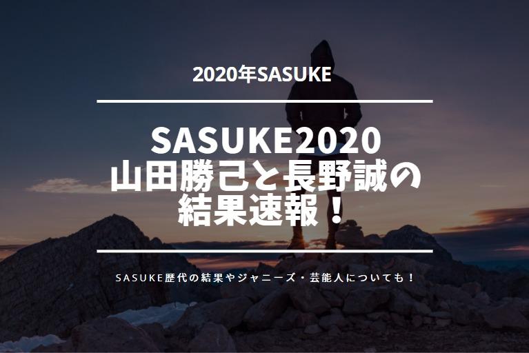 SASUKE2020山田勝己と長野誠の結果速報!電撃復帰で完全制覇なるか?