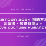 SMTOWN 2021 視聴方法・出演者・放送時間は?|LIVE Culture Humanity