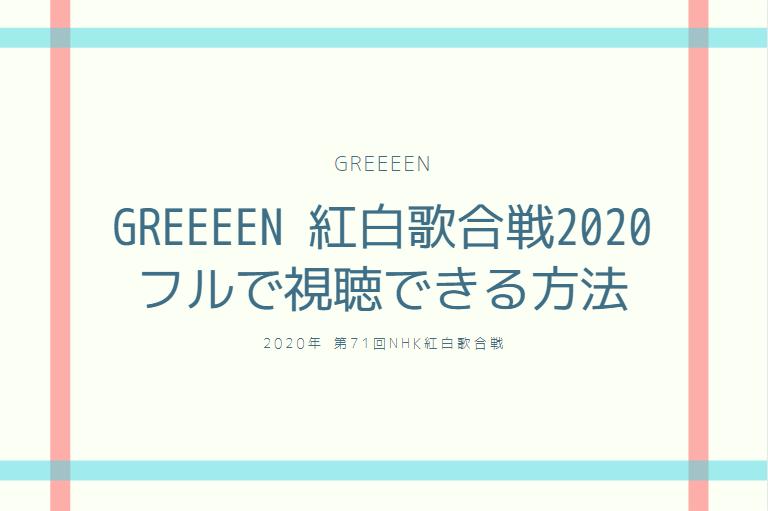 GReeeeN 紅白歌合戦2020 見逃した人必見!グリーンの出演シーンをフルで視聴できる方法を紹介!