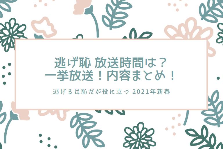 逃げ恥2021年新春スペシャル 放送時間は?内容まとめ!|逃げるは恥だが役に立つ一挙放送!